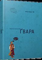 Абетка Гвара мала Автентична львівська абетка Видавництво Старого Лева