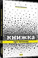 Книжка про читання Соболевська Видавництво Старого Лева