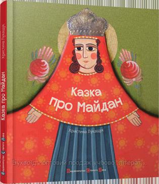 Казка про Майдан Лукащук Видавництво Старого Лева
