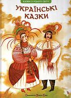 Казки з усього світу Українські казки Видавництво Старого Лева