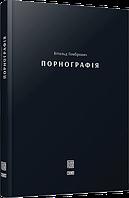 ВСЛ Порнографія Видавництво Старого Лева