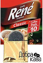 Rene Classic 10 шт кофе в чалдах для Philips Senseo