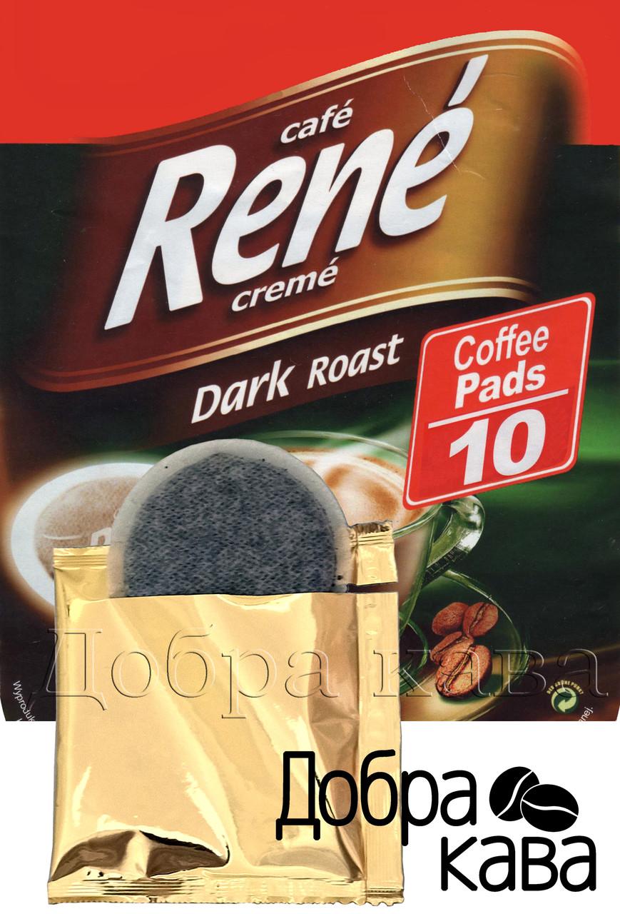 Rene Dark 10 шт кофе в чалдах для Philips Senseo