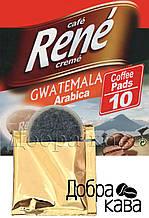Rene Guatemala Arabica 10 шт кофе в чалдах для Philips Senseo
