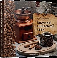 Таємниця львівської кави Винничук Видавництво Старого Лева