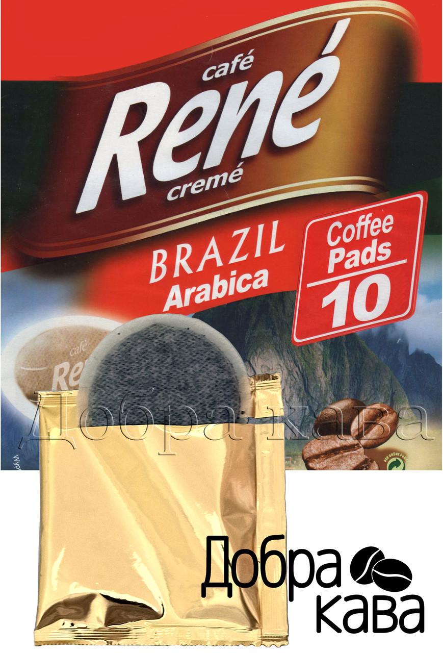 Rene Brasil Arabica 10 шт кофе в чалдах для Philips Senseo