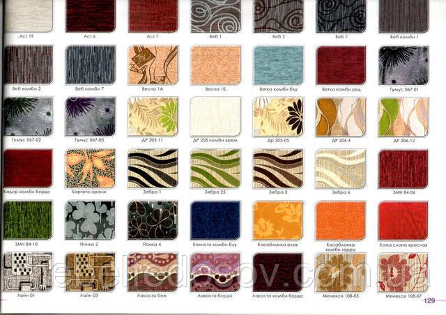 фабрика модерн ткани