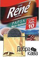 Rene Papua Arabica 10 шт кофе в чалдах для Philips Senseo