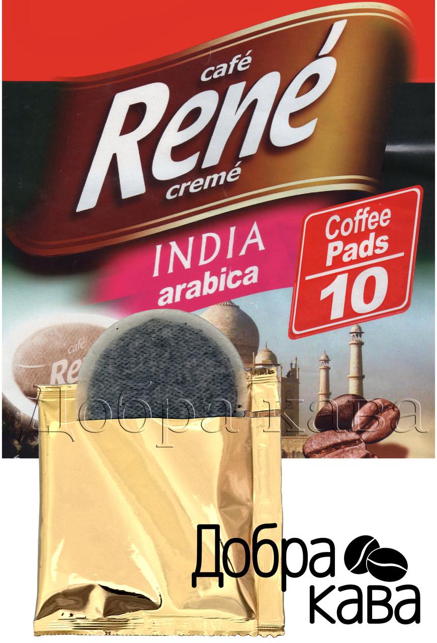 Rene India Arabica 10 шт кофе в чалдах для Philips Senseo