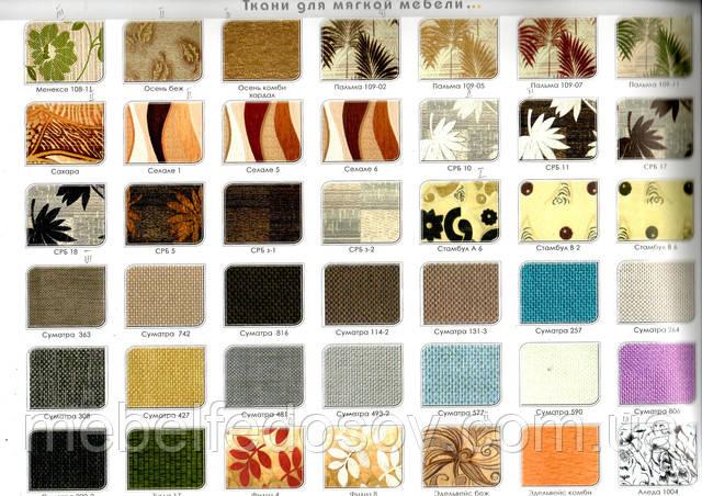 рабочая коллекция тканей модерн