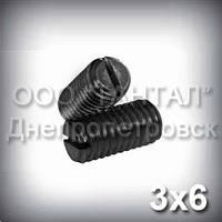 Гвинт М3х6 ГОСТ 1477-93 (DIN 551, ISO 4766) - гужон інсталяційний з плоским кінцем
