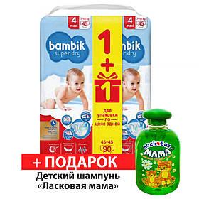 Підгузники Bambik Бамбик Mega 4 (90 шт /7-18 кг) Дві упаковки за ціною однієї +подарунок
