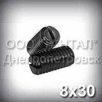 Винт М8х30 ГОСТ 1477-93 (DIN 551, ISO 4766) - гужон установочный с плоским концом