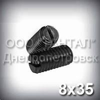 Винт М8х35 ГОСТ 1477-93 (DIN 551, ISO 4766) - гужон установочный с плоским концом