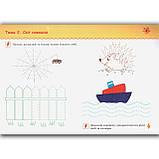 Альбом Маленький художник для дітей 5-6 років  Авт: Пилипів О. Вид: Підручники і Посібники, фото 4