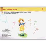 Альбом Маленький художник для дітей 5-6 років  Авт: Пилипів О. Вид: Підручники і Посібники, фото 3