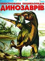 Ілюстрована Енц динозаврів