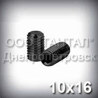 Винт М10х16 ГОСТ 11074-93 (DIN 913, ISO 4026) - гужон установочный под шестигранный ключ