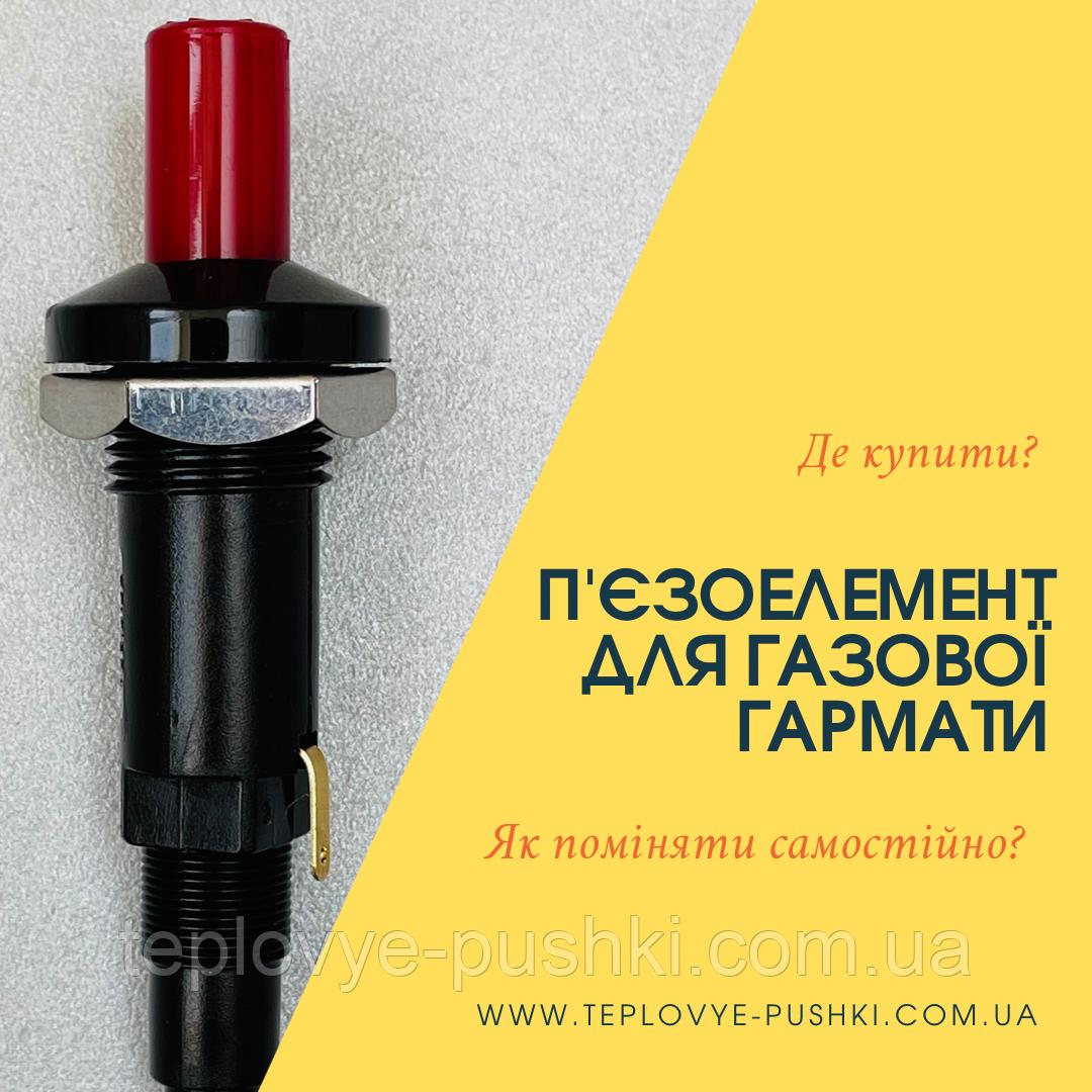 Как самостоятельно поменять пьезоэлемент на газовой пушке? Где купить?