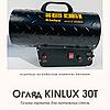 Газова гармата для натяжних стель KINLUX 30T 18-30 кВт. Відповіді на типові запитання.