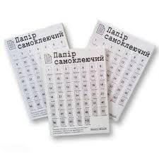 Самоклеящиеся этикетки на листах формата А4 для принтеров
