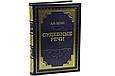 """Книги в шкіряній палітурці і подарунковому футлярі """"Судові промови"""" Коні А. Ф. (2 томи), фото 3"""