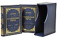 """Книги в шкіряній палітурці і подарунковому футлярі """"Судові промови"""" Коні А. Ф. (2 томи), фото 2"""