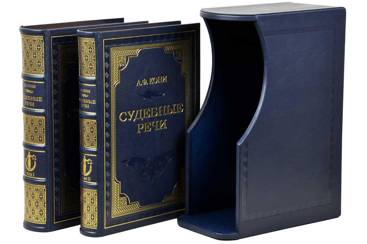 """Книги в кожаном переплете и подарочном футляре """"Судебные речи"""" Кони А. Ф. (2 тома)"""