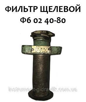 Щілинний фільтр Ф6 02 40-80 (аналог 40-80-2) 6,3 МРа 40 л/хв ГОСТ 21329-75