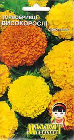 Семена цветов Бархатцы Высокорослые 1г (Малахiт Подiлля)