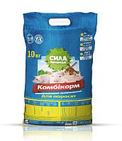 Комбикорм престартер для  поросят 5-40 дней10 кг гранула