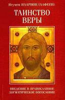 Таїнство віри. Введення в православне догматичне богослов'я. Митрополит Волоколамський Іларіон (Алфєєв)