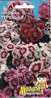 Семена цветов Гвоздика Турецкая 0.5г (Малахiт Подiлля)