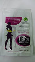 ПБК-20 - Профессиональный блокатор калорий (диетическая добавка)