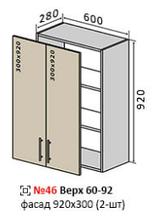 Кухня Колор Mix 600 В/920/60 білий/білий глянець металік (VIP master)