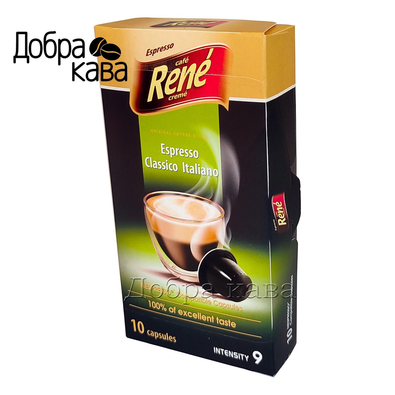 Rene Espresso Classico Italiano кави в капсулах для Nespresso 10шт