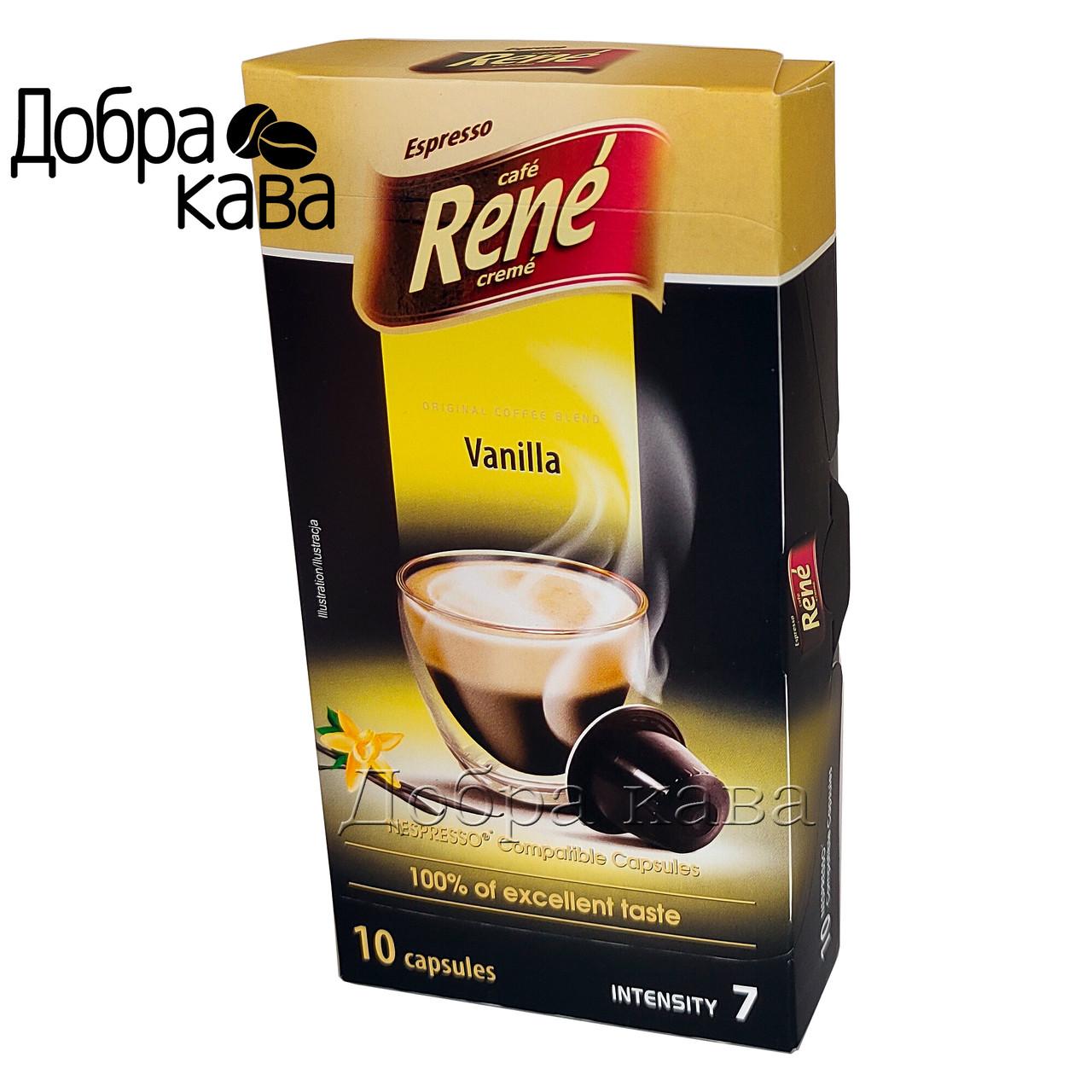 Rene Vanilla кави в капсулах для Nespresso 10шт