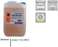 Жидки воск для сушки авто Quick Wax Eco 25кг