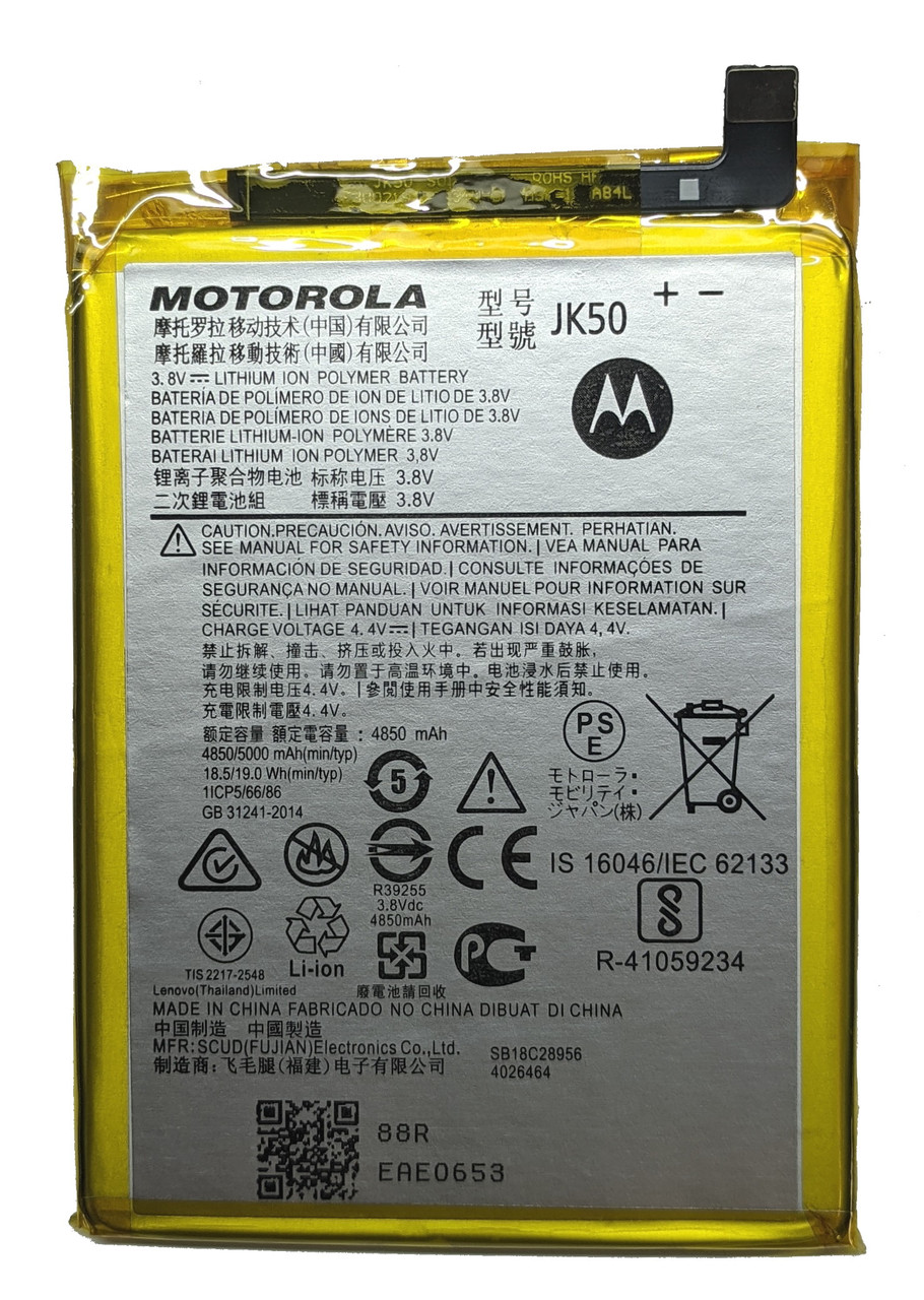 Аккумулятор Motorola Moto G8 Power Lite JK50