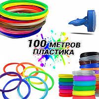 Набор пластика для 3D ручек пластиковая нить MCH 100 метров 20 ярких цветов стержни для Детская 3D ручка