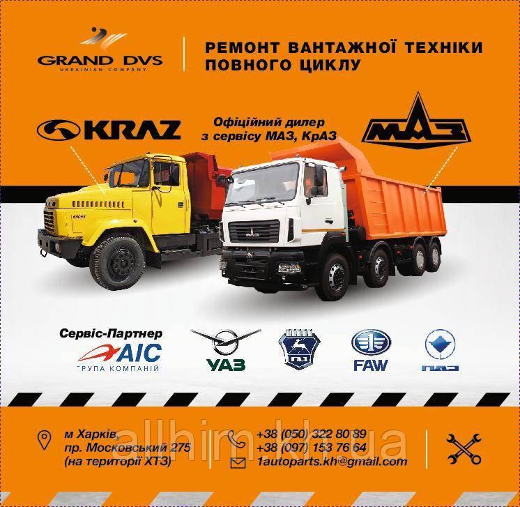 Сто грузовых автомобилей -наш надежный Партнер!