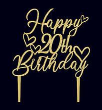 Індивідуальний пластиковий топпер Happy Birthday 20th в золотому глиттере Індивідуальна цифра Топпер на замовлення