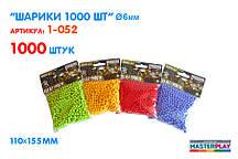 Кульки для зброї О6мм (1000 штук)