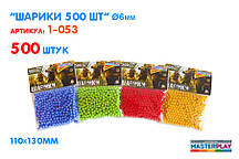Кульки для зброї О6мм (500 штук)