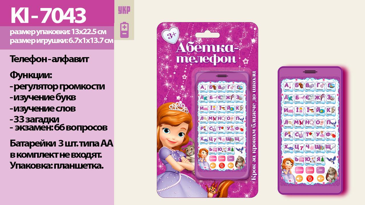 Муз разв.телефон Sofia KI-7043 (192шт) батар., вчить цифрах, буквах, на планш.13*22,5 см(КИ)