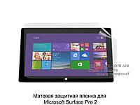 Матовая защитная пленка для Microsoft Surface Pro 2