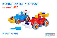 """Конструктор """"Гонка"""" 1-157"""