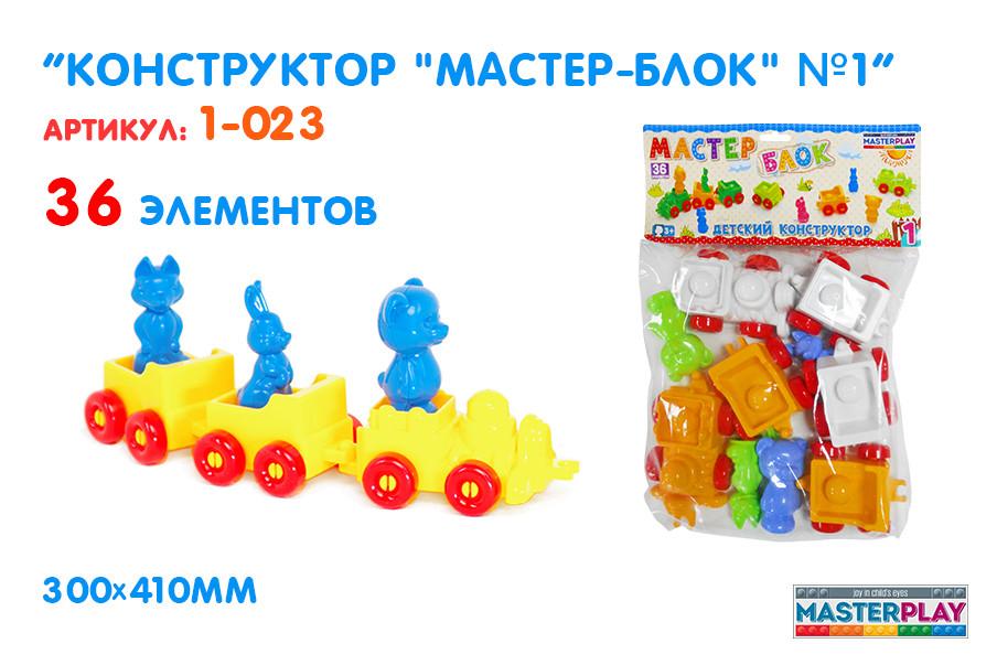 """Конструктор """"Майстер-Блок"""" №1 (36 деталей)"""
