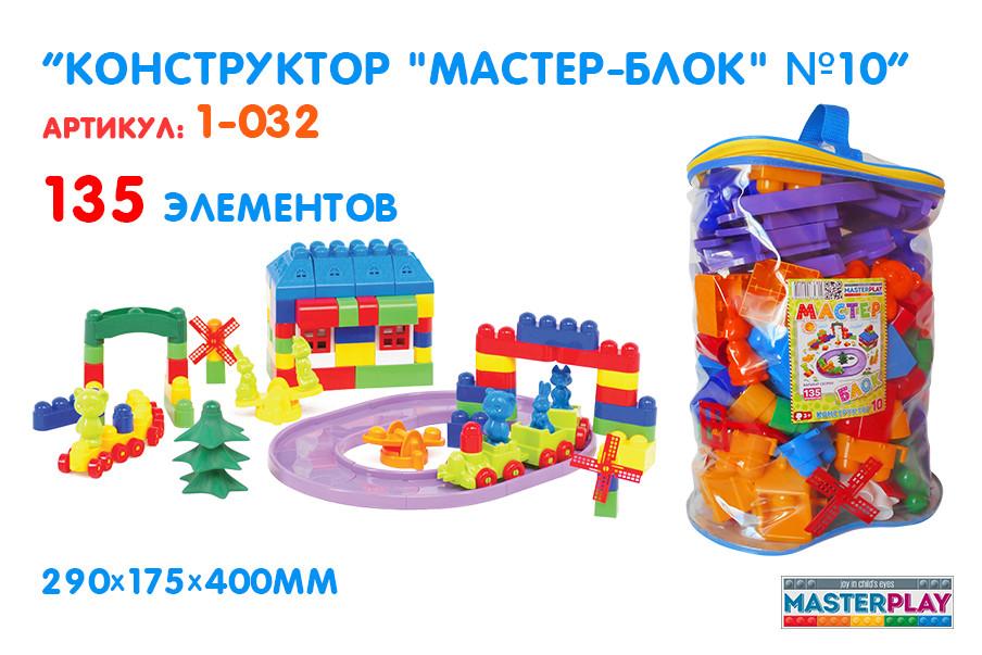 """Конструктор """"Майстер-Блок"""" №10 (135 деталей)"""