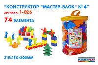 """Конструктор """"Майстер-Блок"""" №4 (74 деталі)"""